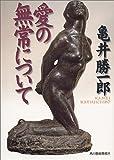 愛の無常について (ハルキ文庫)