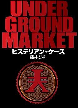 [藤井太洋]のUNDERGROUND MARKET ヒステリアン・ケース