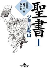 表紙: 聖書1 旧約篇 姦淫するなかれ (幻冬舎文庫) | ジョージ秋山