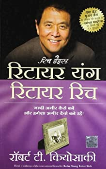 Retire Young Retire Rich (Retire Young Retire Rich in Hindi) (Hindi) by [Robert T. Kiyosaki]