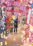 神様の居酒屋お伊勢 ~花よりおでんの宴会日和~ (スターツ出版文庫)