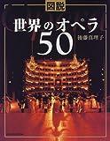 図説 世界のオペラ50 (ふくろうの本)