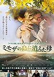 ミモザの島に消えた母[DVD]