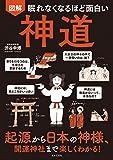 眠れなくなるほど面白い 図解 神道: 起源から日本の神様、開運神社まで楽しくわかる!