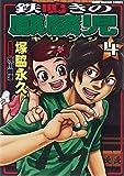 鉄鳴きの麒麟児 4 (近代麻雀コミックス)