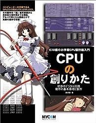CPUの創りかた : IC10個のお手軽CPU設計超入門 : 初歩のデジタル回路動作の基本原理と製作