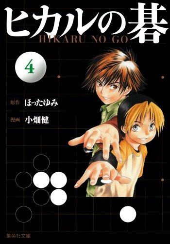 ヒカルの碁 4 (集英社文庫 お 55-11)