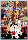 映画 クレヨンしんちゃん アクション仮面VSハイグレ魔王[DVD]