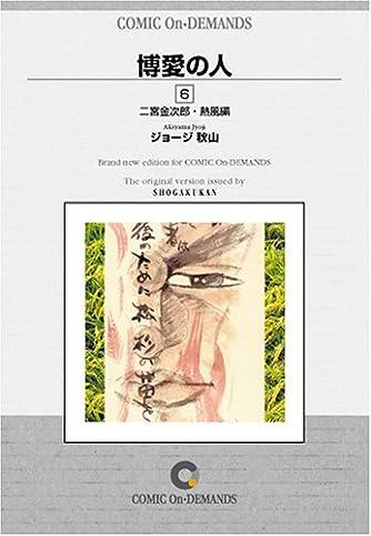 博愛の人 (6) オンデマンド版 [コミック]