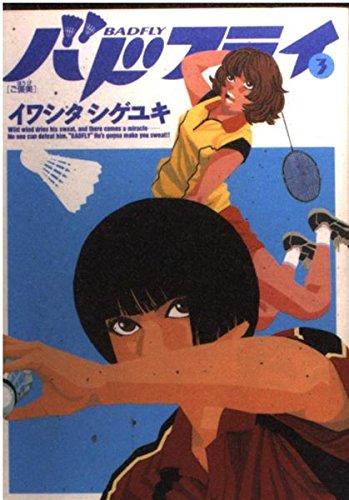 バドフライ 3 (ビッグコミックス)