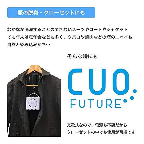 \累計1万5000台突破/オゾン発生器CUOFUTUREクオフューチャー日本製オゾン脱臭機タイプの空気清浄機