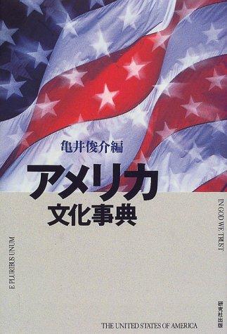 アメリカ文化事典