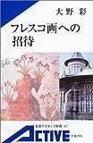 フレスコ画への招待 カラー版 (岩波アクティブ新書)