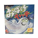 メビウスゲームズ おばけキャッチ 日本語版