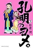 孔明のヨメ。 3巻 (まんがタイムコミックス)