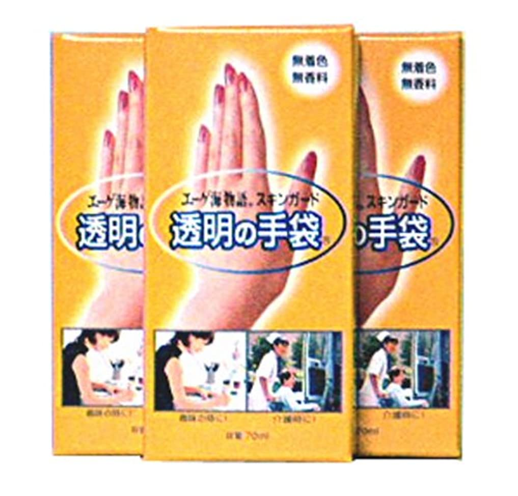 警報製油所一元化するエーゲ海物語スキンガード透明の手袋 3コセット