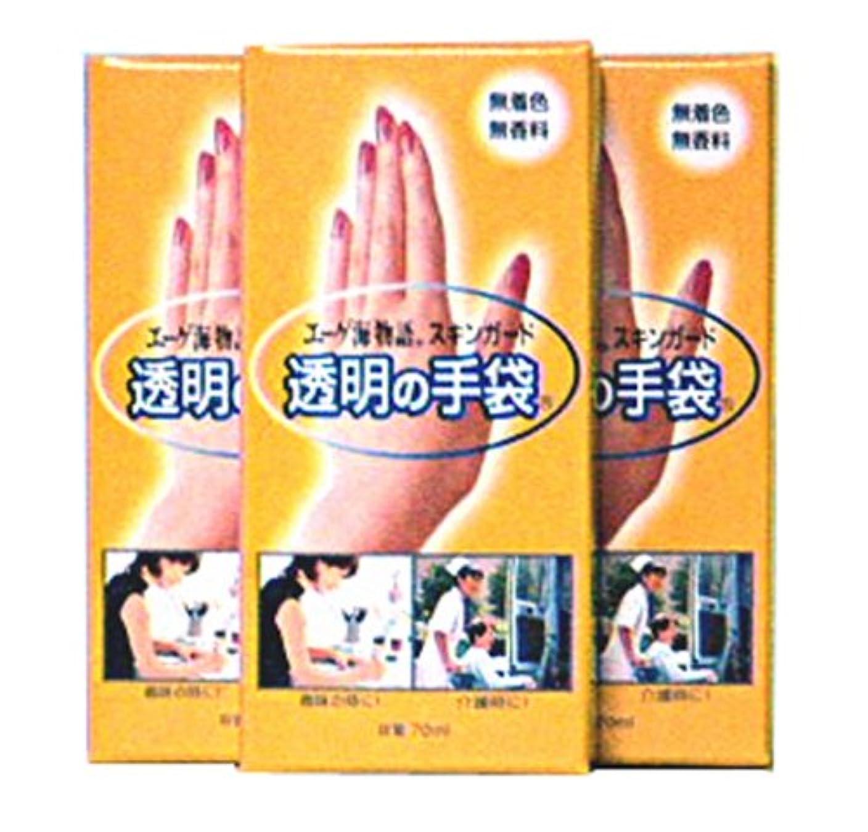 クレア南西レベルエーゲ海物語スキンガード透明の手袋 3コセット