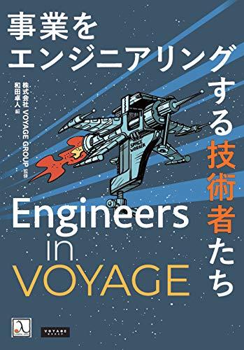 Engineers in VOYAGE ― 事業をエンジニアリングする技術者たち