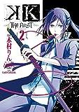 K -THE FIRST- 2巻 (デジタル版Gファンタジーコミックス)