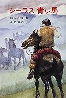 シーラス 青い馬―シーラスシリーズ〈9〉 (児童図書館・文学の部屋)
