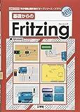 基礎からのFritzing―「電子回路」設計用の「オープンソース・ソフト」 (I・O BOOKS)