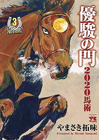 優駿の門2020馬術 3 (3) (ヤングチャンピオンコミックス)