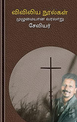 பைபிள் நூல்கள் ( New Testament, Old Testament & Deuterocanonical books ) அறிமுகம்: வரலாற்று, இறையியல் பின்னணி. (கிறிஸ்தவ இலக்கியம் Book 3) (Tamil Edition)