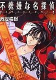 不機嫌な名探偵divisionー0 (IDコミックス ZERO-SUMコミックス)