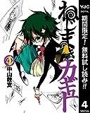 ねじまきカギュー【期間限定無料】 4 (ヤングジャンプコミックスDIGITAL)