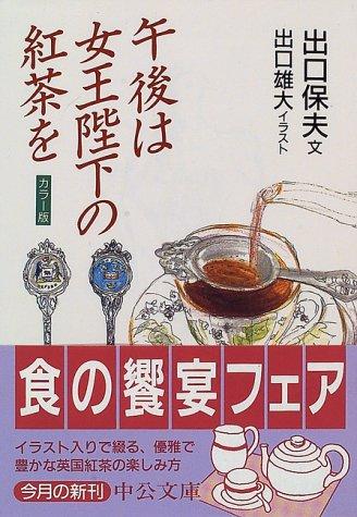 午後は女王陛下の紅茶を (中公文庫)の詳細を見る