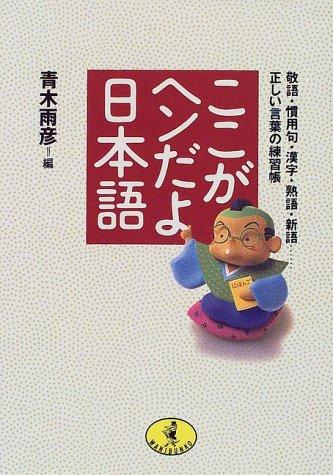 ここがヘンだよ日本語―敬語・慣用句・漢字・熟語・新語…正しい言葉の練習帳 (ワニ文庫)