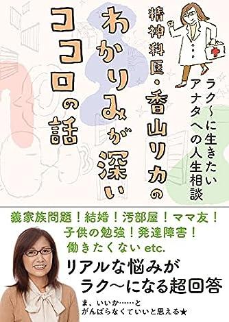 精神科医・香山リカのわかりみが深いココロの話
