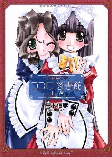 ココロ図書館 【新装版】 上巻 (ガムコミックスプラス)