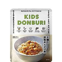 【10個セット】にしきや こども8種の野菜あんかけ丼 100g×10個 NISHIKIYA KITCHEN