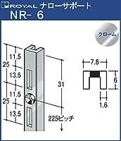 ナローサポート 棚柱 【 ロイヤル 】クロームめっき NR-6 (1500mm)
