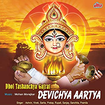 Dhol Tashanchya Gajrat Devichya Aartya