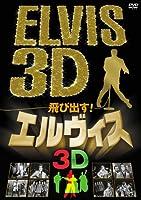 飛び出す!エルヴィス ELVIS 3D [DVD]