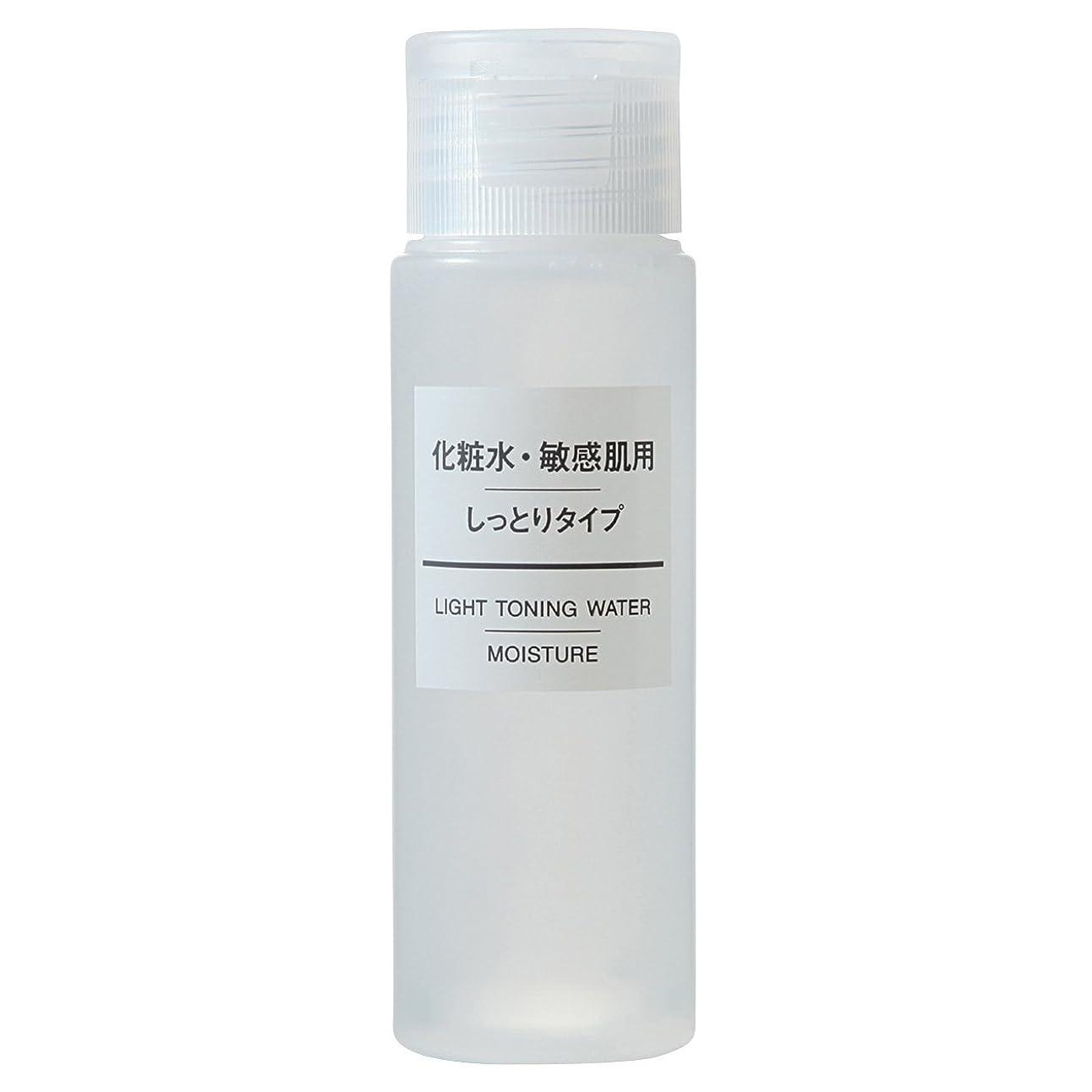 満員後退するモットー無印良品 化粧水?敏感肌用?しっとりタイプ(携帯用) 50ml