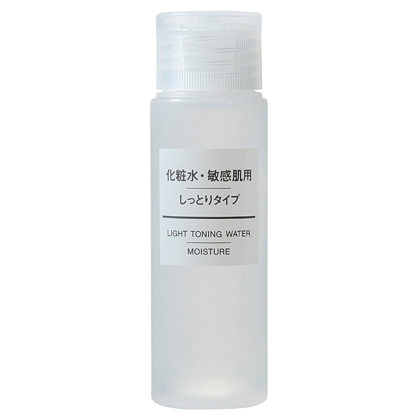 刻む冷酷な緊張無印良品 化粧水?敏感肌用?しっとりタイプ(携帯用) 50ml