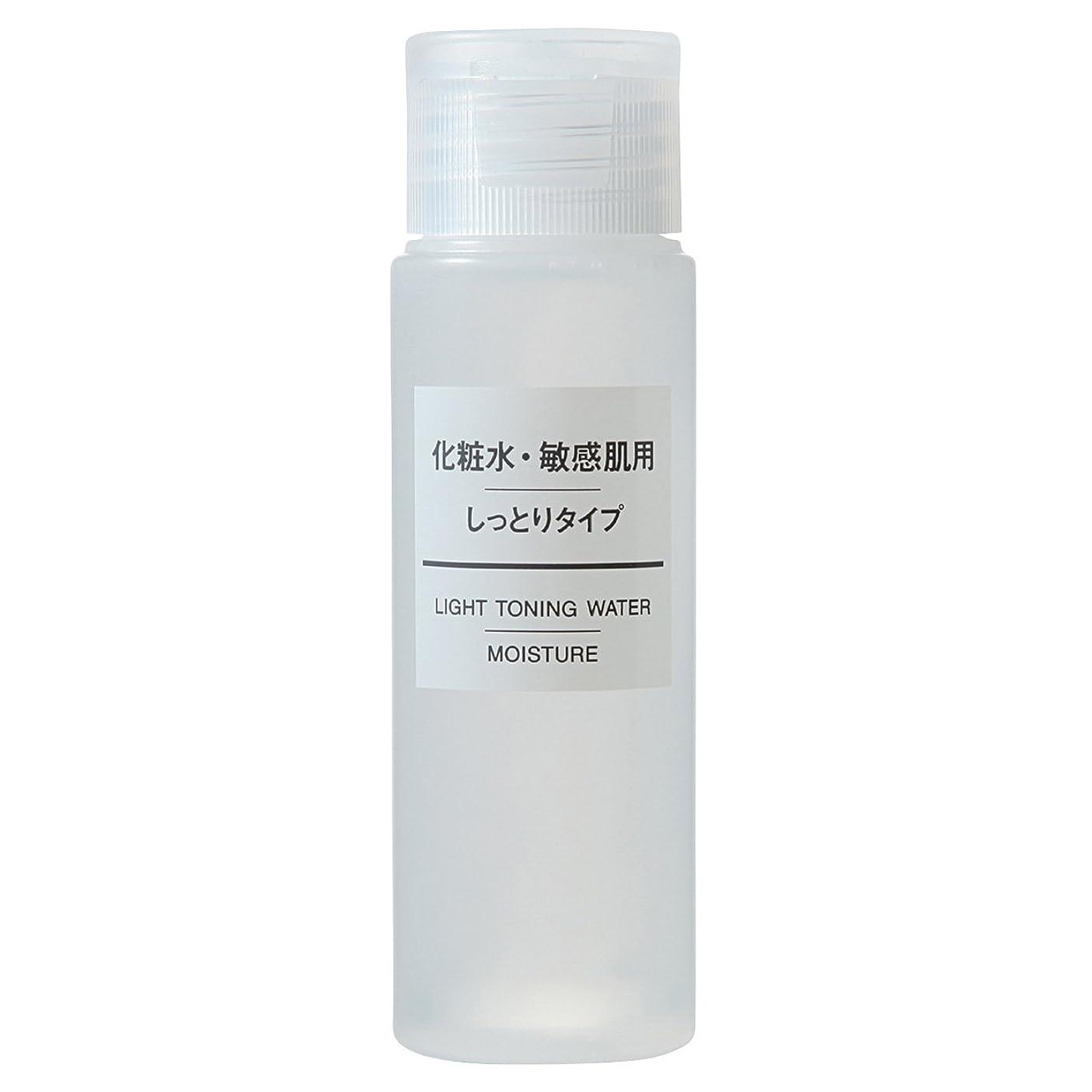 咳切り離す並外れて無印良品 化粧水?敏感肌用?しっとりタイプ(携帯用) 50ml