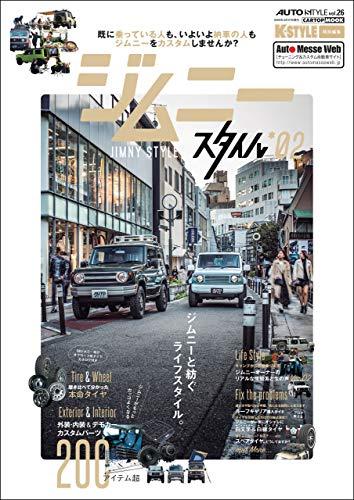 AUTO STYLE Vol.26 ジムニースタイル02 (CARTOP MOOK)