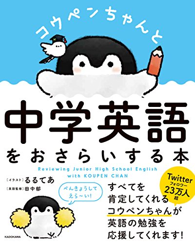 KADOKAWA『コウペンちゃんと中学英語をおさらいする本』