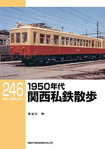 1950年代 関西私鉄散歩 (RM LIBRARY 246)