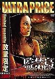 ウルトラプライス版 ミラ・クニス 監禁島 HDマスター版《数量限定版》[DVD]