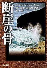 表紙: 断崖の骨 | アーロン エルキンズ