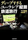 ディープすぎるユーラシア縦断鉄道旅行 (中経の文庫)
