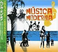 ムジカ・モデルナ-ブラジル・ポピュラー・ミュージック・ガイドCD