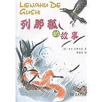 The story of row that fox (Chinese edidion) Pinyin: lie na hu de gu shi