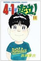4年1組起立! 11 (少年チャンピオン・コミックス)
