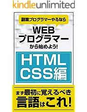 副業プログラマーやるならWEBプログラマーから始めよう!: HTML、CSS編